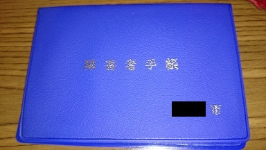 障害者手帳(表)