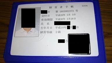 障害者手帳(裏)